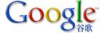 googlechina.png